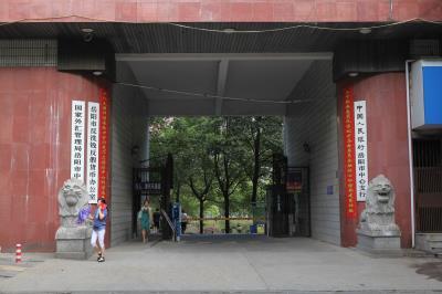 岳阳市人民银行